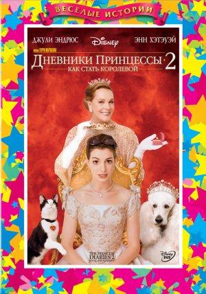 The Princess Diaries 2: Royal Engagement 779x1111