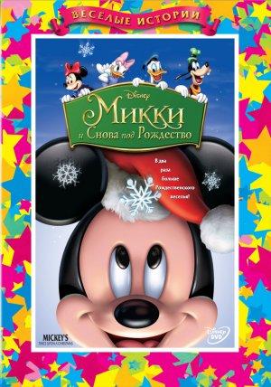 Mickys turbulente Weihnachtszeit 779x1111
