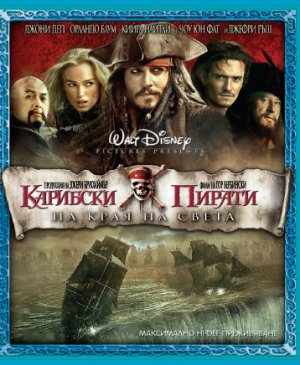 Pirates of the Caribbean: At World's End 358x436