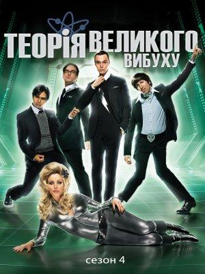 The Big Bang Theory 3375x4500