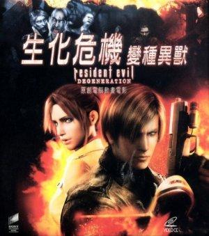 Resident Evil - Degeneration 638x720