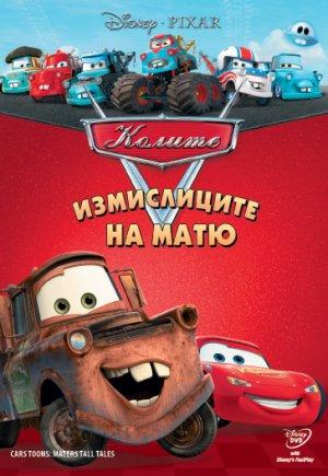 Mater's Tall Tales 364x528