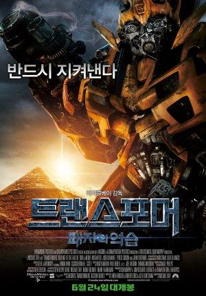 Transformers: Die Rache 1583x2268