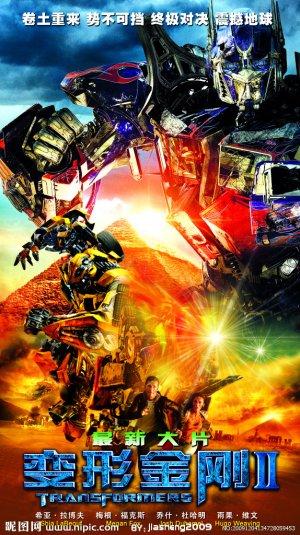Transformers: Die Rache 574x1024