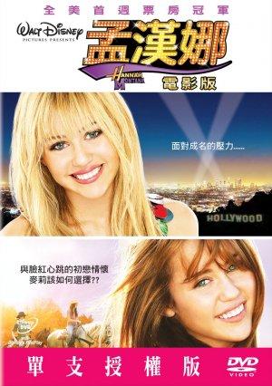 Hannah Montana: The Movie 767x1088