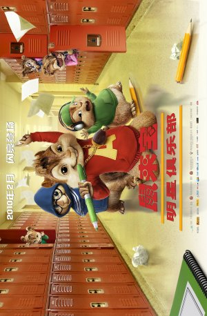 Alvin and the Chipmunks: The Squeakquel 2578x3936
