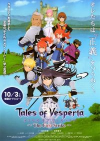 Tales of Vesperia: The First Strike poster