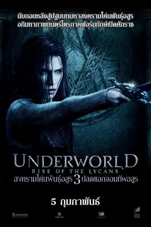 Underworld: Rise of the Lycans 500x750