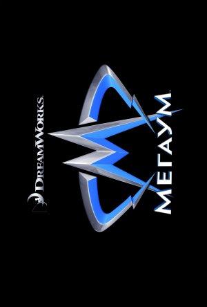 Megamind 2025x3000