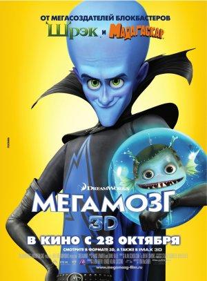 Megamind 989x1343