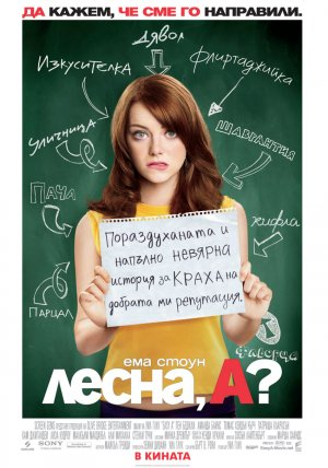 Easy A 850x1213