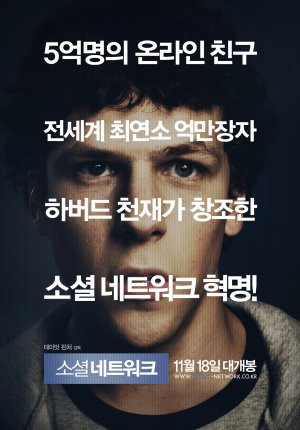 The Social Network 1583x2267