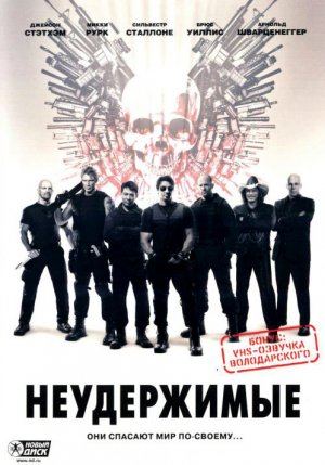 The Expendables 498x712
