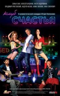 Klub schastya poster