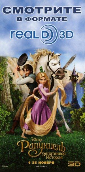 Rapunzel - Neu verföhnt 1128x2263