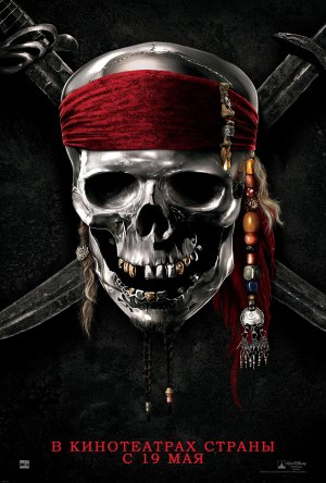Pirates of the Caribbean: On Stranger Tides 2101x3112