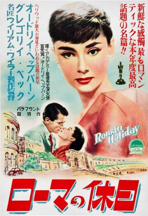 Roman Holiday 1900x2760