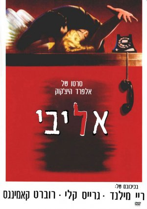 Dial M for Murder 704x1000