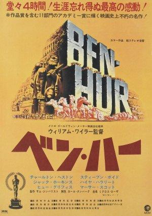 Ben-Hur 1635x2322