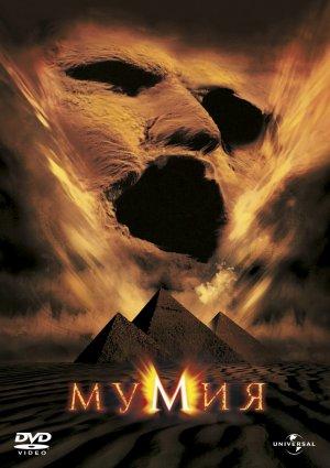 The Mummy 1059x1500