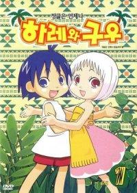 Janguru wa itsumo hare nochi Guu poster