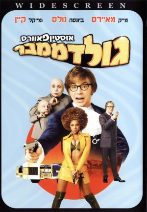 Austin Powers in Goldmember Cover