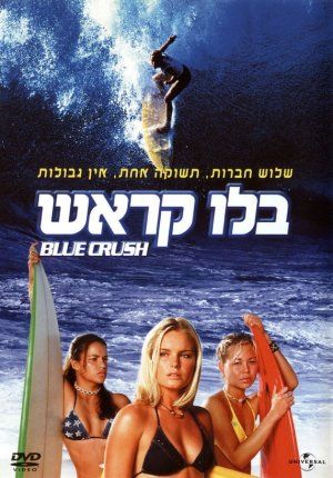 Blue Crush 571x819