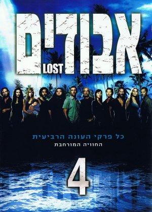 Lost 754x1047