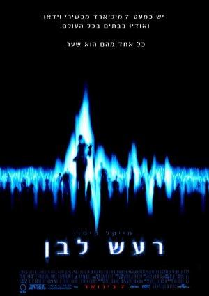 White Noise - Schreie aus dem Jenseits 709x1005