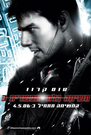 Mission: Impossible III 675x1000