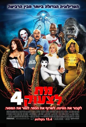 Scary Movie 4 677x1000