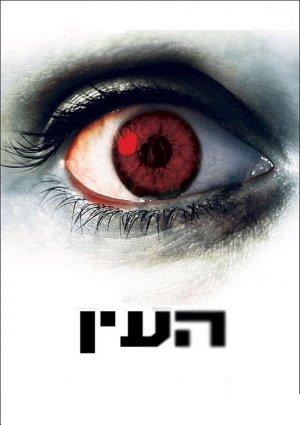 The Eye 847x1200