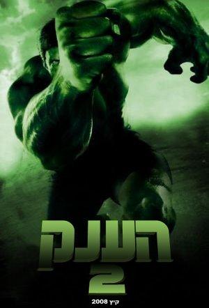 Der unglaubliche Hulk 678x1000