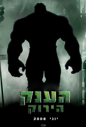 Der unglaubliche Hulk 675x1000