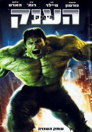 Der unglaubliche Hulk 745x1070