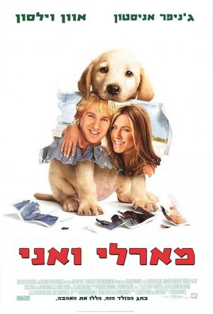 marley and me poster. Marley amp; Me poster. Copyright by respective production studio and/or