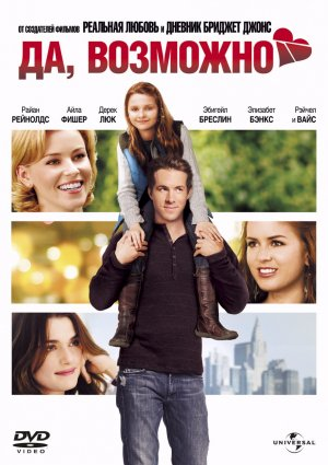 Definitely, Maybe 883x1250