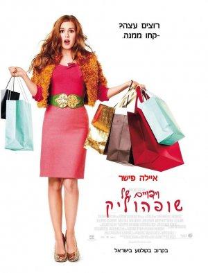 Confessions of a Shopaholic 924x1215