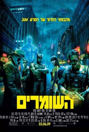 Watchmen 675x1000