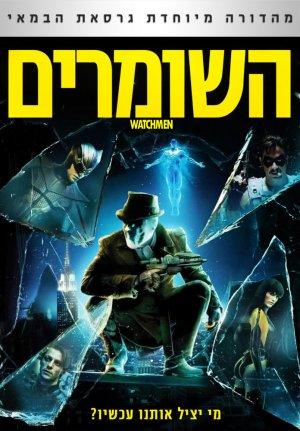 Watchmen 696x1000