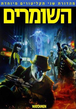 Watchmen 700x1000