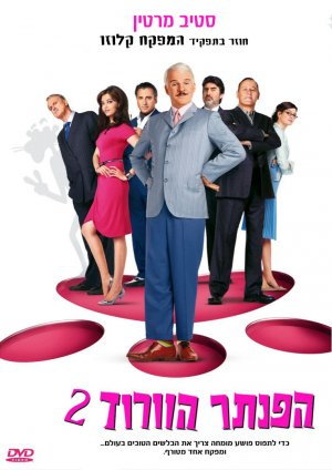 The Pink Panther 2 764x1081