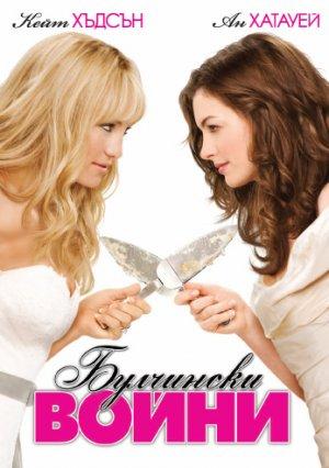 Bride Wars - La mia migliore nemica 347x493