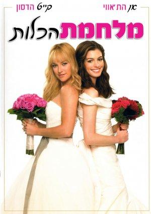 Bride Wars 709x1000