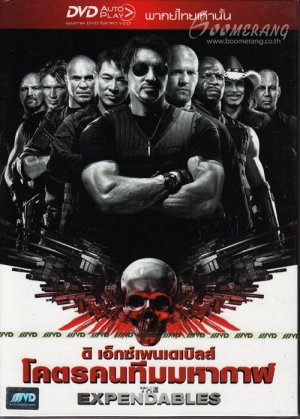 The Expendables 500x699