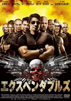 The Expendables 706x1000