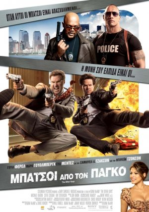 The Other Guys 772x1102