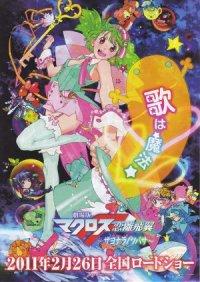 Gekijouban Makurosu F: Sayonara no tsubasa poster