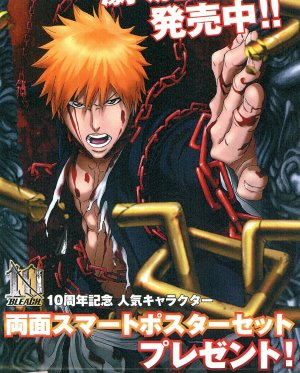 Gekijouban Bleach: Jigokuhen 1500x1863