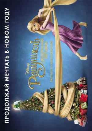 Rapunzel - Neu verföhnt 2480x3508
